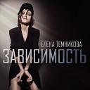 Зависимость (Dance Radio Remix)