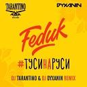 Feduk - #ТусиНаРуси (DJ Tarantino & DJ Dyxanin Remix)