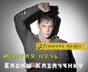 Вадим Казаченко - Желтая ночь Efimenko remix