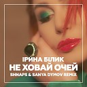 Не ховай очей (Shnaps & Sanya Dymov Remix)
