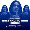 Филипп Киркоров - Цвет Настроения Синий Dj Jurbas Remix