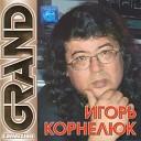 Игорь Корнелюк - Дожди