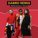 Dabro remix - Dabro remix Мальбэк Сюзанна Гипнозы