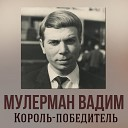 Вадим Мулерман - 1452 Вадим Мулерман Ты прости