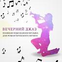 Instrumental Piano Music Zone - Любимое место