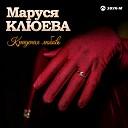 Маруся Клюева - Лети любовь