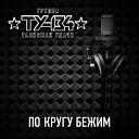 DJ Basir - Дискотека В Стиле Руки Вверх Vol 54
