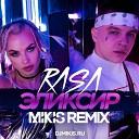 Музыка В Машину 2019 - RASA - Эликсир  (Mikis Remix)