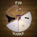 Fyb - МУКА (при уч. Василия Колосова)