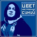 Филипп Киркоров - Цвет настроения синий Andrey Rain Remix