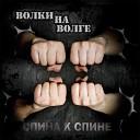 Волки на Волге - Под Прицелом (feat. Родина, Snok, Pushkin)