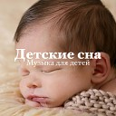 Детские сна Звезда & Bedtime Songs Collective - Приветствие солнцу