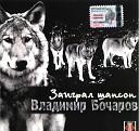 В Бочаров - Запретка
