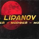 LIRANOV - Морфей