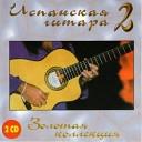 Испанская музыка - 5