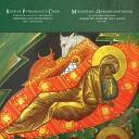 Russian Patriarchate Choir Anatoly Grindenko - Be Joyous Virgin and Mother of God Znamenny Chant 17th Cent