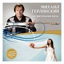Михаил Герлинский - Оксана