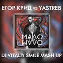 Егор Крид vs Yastreb - Мало так мало DJ Vitaliy Smile Mashup