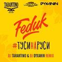 Feduk - Тусинаруси ( DJ Tarantino & Dj Dyxanin Radio Remix )2018