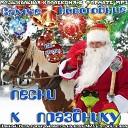 Бикбаев Дима - На Новый Год