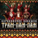 Музыка В Машину 2019 - Buranovskiye Babushki - Tramp