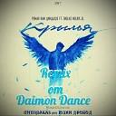 Роман RaM Цинцадзе MSL16 melkiy sl Daimon Dance - WINGS Daimon Dance Remix