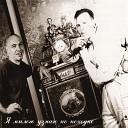 Боцман и Бродяга - Пьяная песня