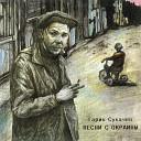 sukachev - gorit ogon6