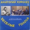 Анатолий Королев - Песня о счастье