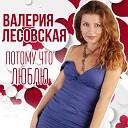 Валерия Лесовская - Подари Мне Любовь На Новый Год Новогодние песни