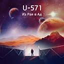 U 571 - Ад