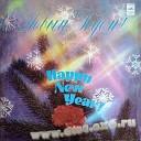 VA - С Новым Годом!