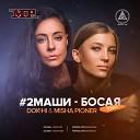 #2Маши - Босая (Dok-Hi & Misha Pioner Remix)