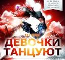 Dj Vini - Dj Vini Девочки танцуют Dj Andrew Struzhkin DJ El Ravi Mash up
