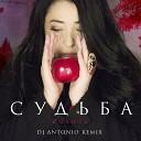 Лолита - Судьба DJ Antonio Remix