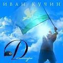 Кучин Иван - Десантура