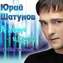 Юрий Шатунов - А лето цвета Dj Ok ReBoot