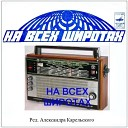 Легендарные передачи Маяка 70 х с диктором в оригинале - НВШ 50 ХИТ ПАРАД