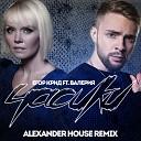 Егор Крид ft Валерия - Часики Alexander House Remix 2018