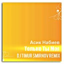 Асик Набиев - Только Ты Моя Dj Timur Smirnov Remix