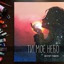 Ти моє небо
