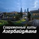 Современные хиты Азербайджана