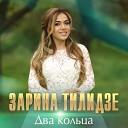 Zarina - ДВА КОЛЬЦА
