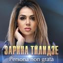 Zarina - Perona Non Grata