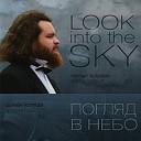 Погляд в небо