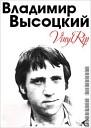 В. Высоцкий в записях Михаила Шемякина (CD 2)