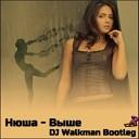Нюша - Выше Dj Walkman Bootleg