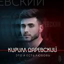 Даревский Кирилл - Давай убежим