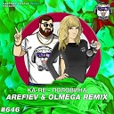 Ka-Re  - Половина  (Arefiev & Olmega Remix)