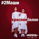 #2Маши - Красное Белое (Assel Radio Edit)